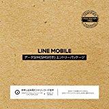 「LINEモバイル」の契約事務手数料3,000円(税抜)が無料になる方法