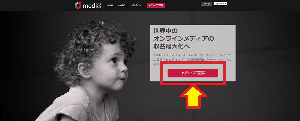medi8の登録・設定・広告掲載のフロー