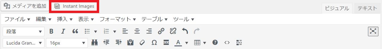 【Instant Images】WordPressで画像挿入を簡単に効率よく行えるプラグイン!
