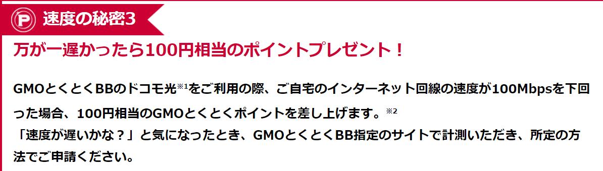 【GMOとくとくBB×ドコモ光】おすすめしたい安くて快適な光コラボレーション★