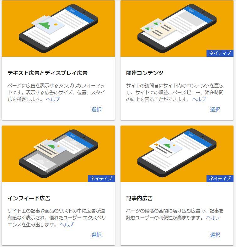 【AdSenseで収益アップ!】ads.txtファイル対応のその後と広告種類のABテスト