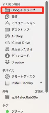 【Google Drive】ライティングと写真管理を効率化!記事ネタのストックにも。