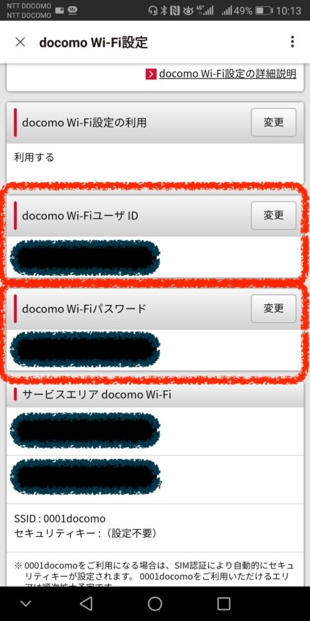 【0001docomoを設定】0000docomoのWi-Fiを駅で自動で拾ってしまってイライラする時の対処法